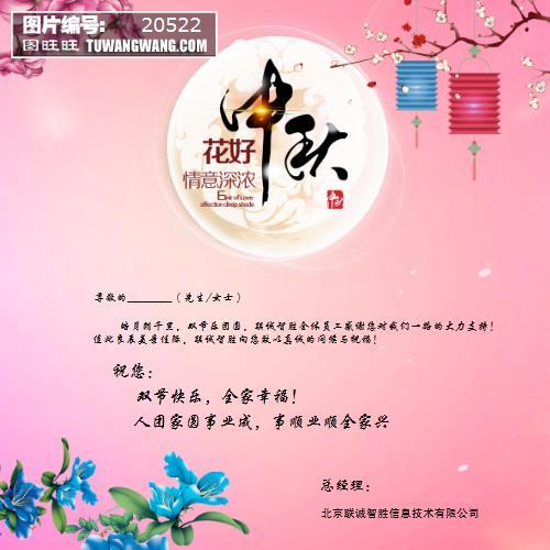中秋节贺卡海报素材 (编号:20522)