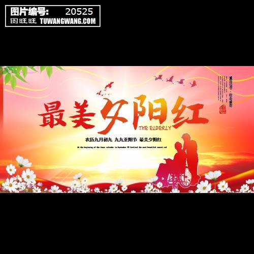 重阳节海报展板舞台 (编号:20525)