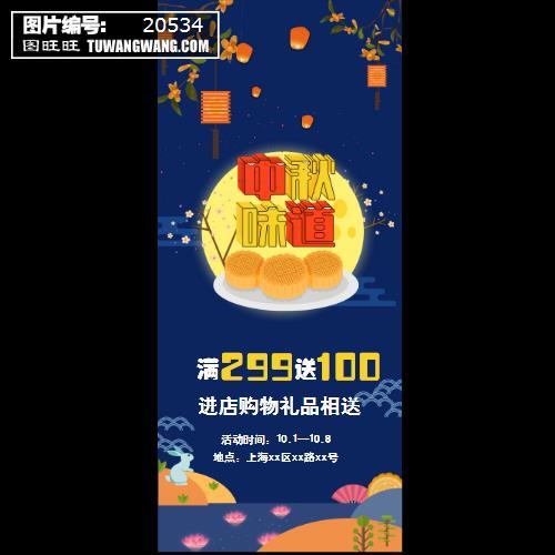 蓝色背景中秋节月饼促销活动x展架易拉宝模板下载 (:)