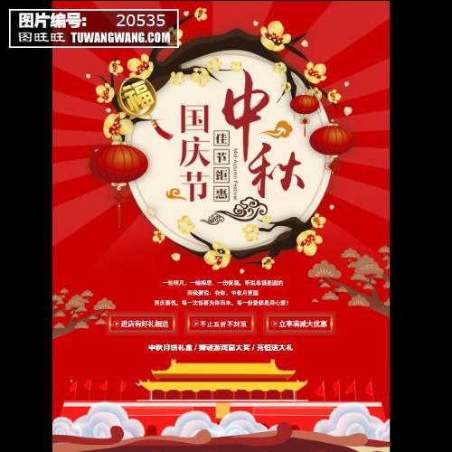 喜庆红色海报中秋节国庆节双节钜惠海报 (编号:20535)
