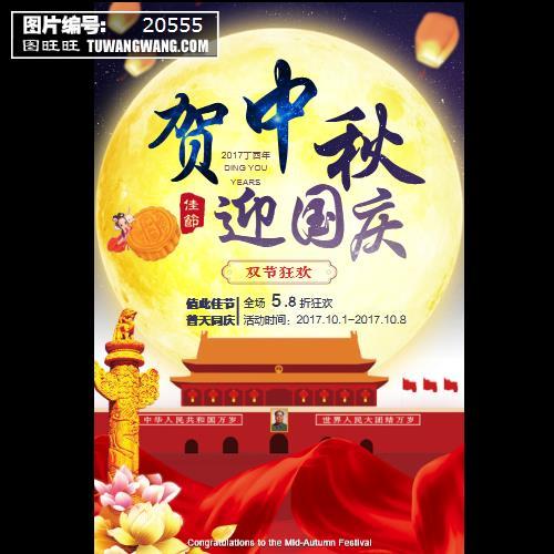 贺中秋迎国庆双节狂欢海报 (编号:20555)