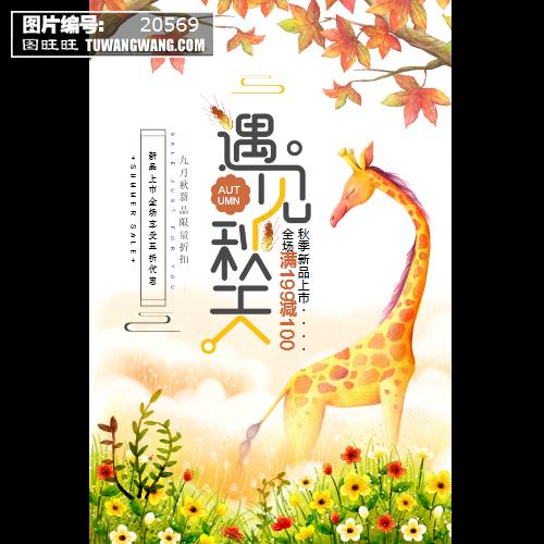 唯美手绘遇见秋天秋季促销海报 (编号:20569)