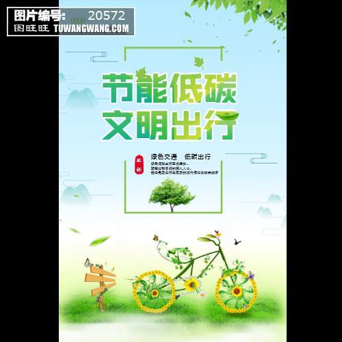 节能低碳绿色文明出行公益宣传海报 (编号:20572)