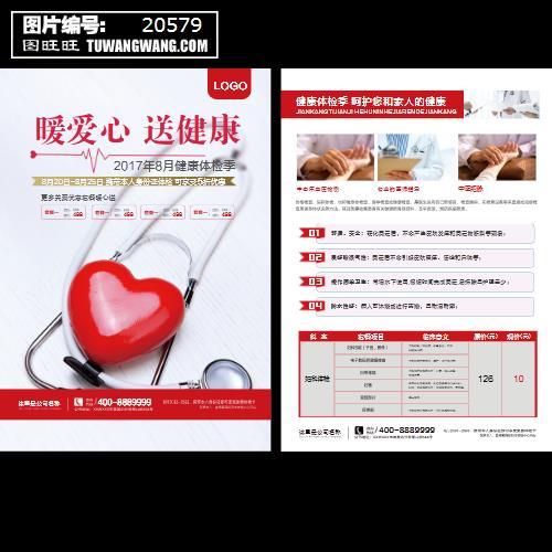 现代简洁医院爱心医疗体检宣传单页 (编号:20579)