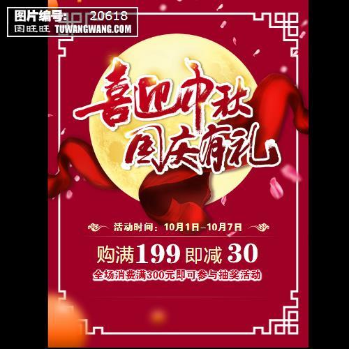 喜庆红色喜迎中秋国庆有礼节日促销海报 (编号:20618)
