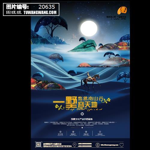 漳州旅游海报手绘