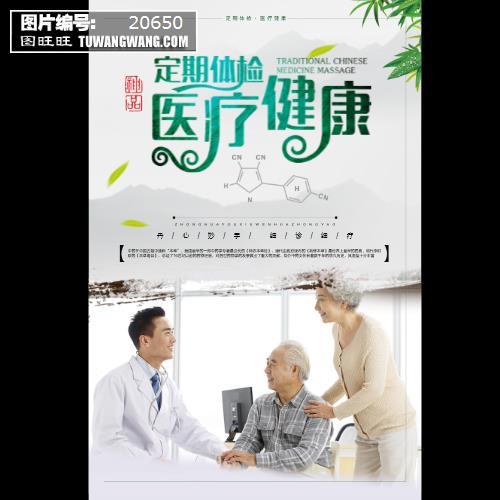 家庭体检医疗健康宣传海报 (编号:20650)