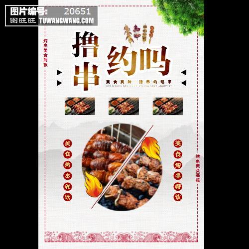 简约撸串约吗烧烤美食海报 (编号:20651)
