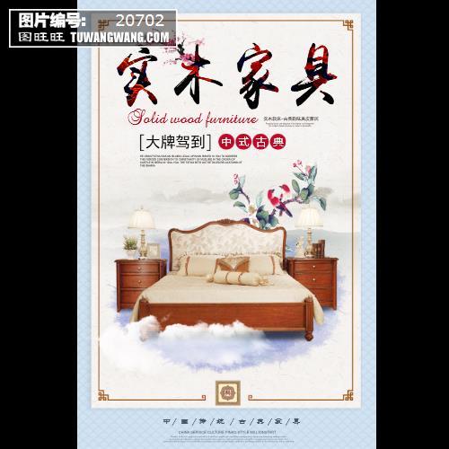 古典水墨中国风实木家具促销海报 (编号:20702)