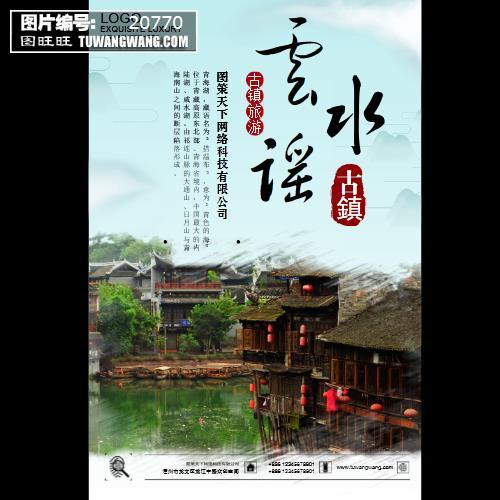 福建省漳州南靖云水谣古镇旅游海报 (编号:20770)