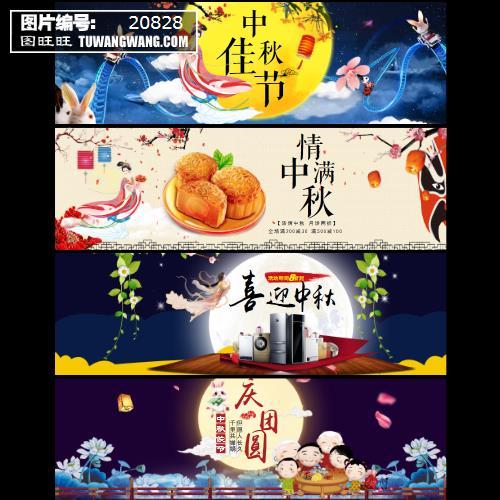 简约大气中秋国庆活动海报banner (编号:20828)