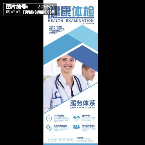 健康体检医疗医院宣传展架 (编号:20852)