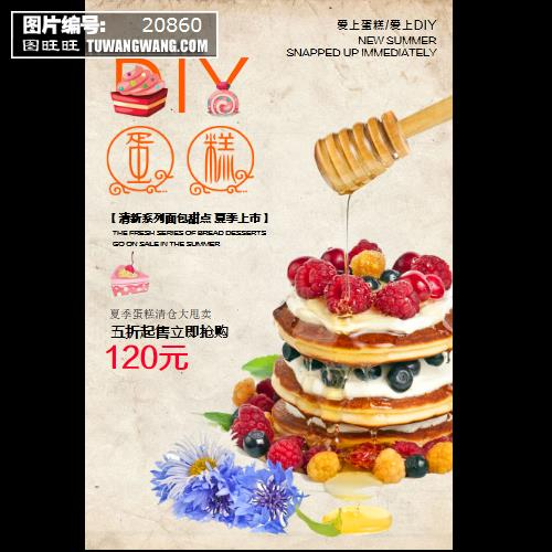 diy蛋糕定制海报 (编号:20860)