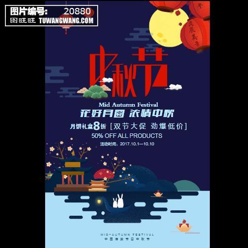 扁平唯美中秋节宣传促销海报 (编号:20880)