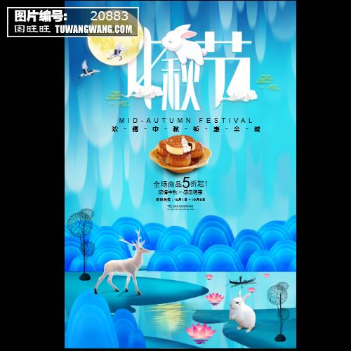 创意中秋节海报 (编号:20883)