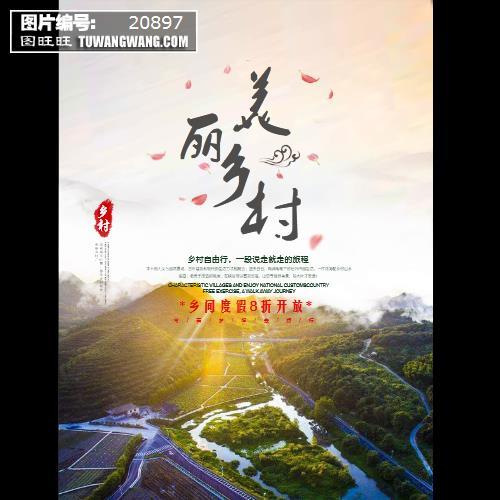 大气美丽乡村旅行海报 (编号:20897)