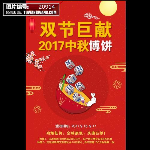 扁平风插画手绘中秋博饼宣传海报 (编号:20914)