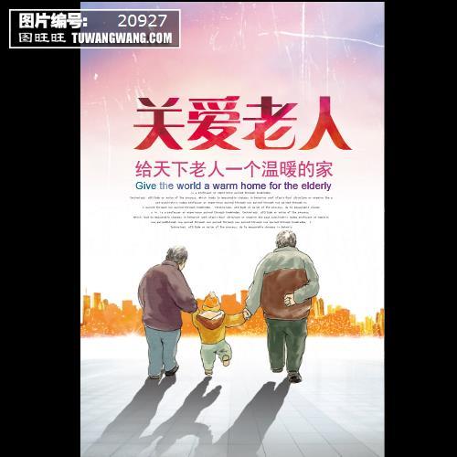 手绘关爱老人公益宣传海报 (编号:20927)