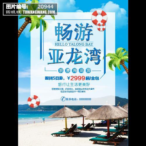简约亚龙湾海滩旅游旅行社旅游促销海报 (编号:20944)