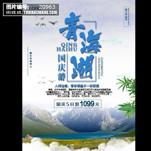 国庆青海湖旅游国庆海报 (编号:20963)