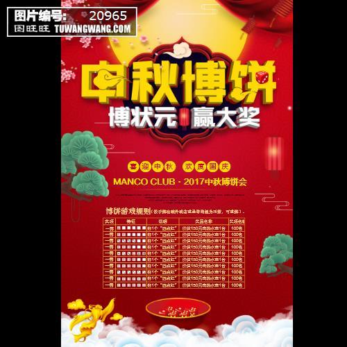 创意中秋国庆中秋博饼活动宣传海报 (编号:20965)