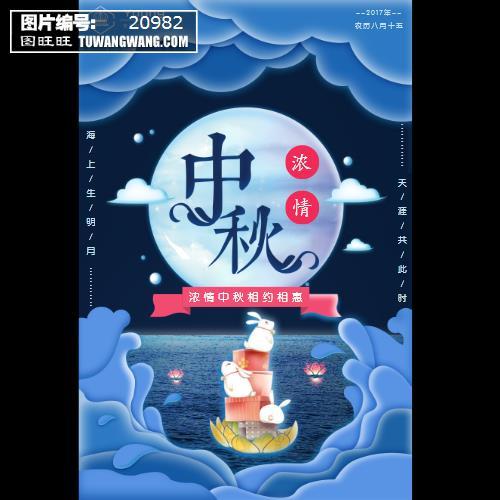 浓情中秋扁平化创意海报模板下载 (编号:20982)_海报