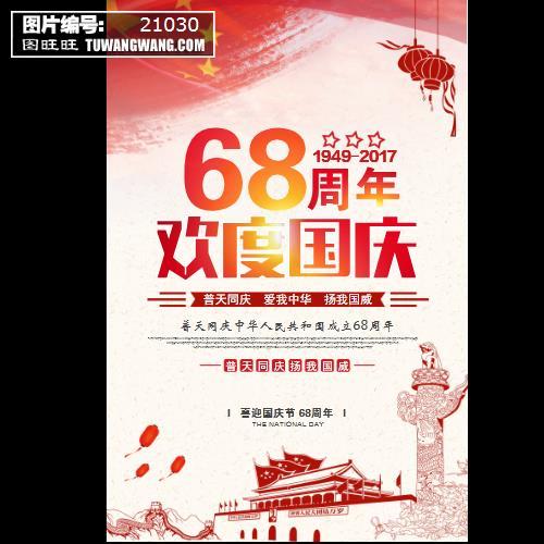 中国风68周年欢度国庆国庆节海报 (编号:21030)