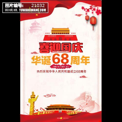 喜迎国庆周年国庆建国海报 (编号:21032)