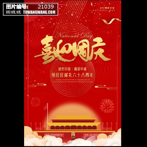 喜迎国庆68周年中秋国庆盛世中国节日海报模板下载