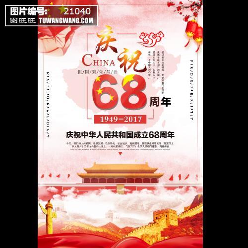 中国红党建69周年国庆节创意海报 (编号:21040)