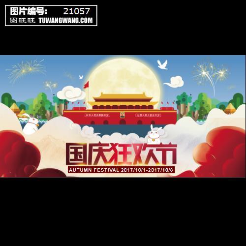 国庆狂欢节欢度国庆喜迎中秋国庆节展板