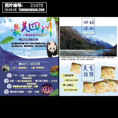 四川九寨沟四姑娘山旅游海报宣传单 (编号:21070)