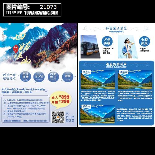 蓝色成都旅游宣传单海报 (编号:21073)