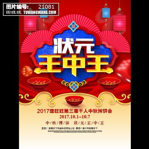 状元王中王中秋博饼海报 (编号:21081)