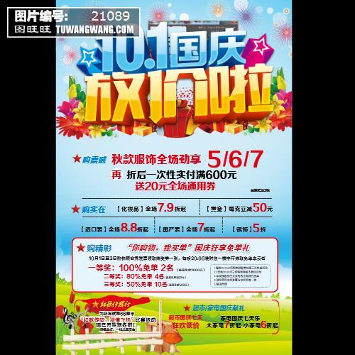 国庆节放价啦促销活动海报 (编号:21089)
