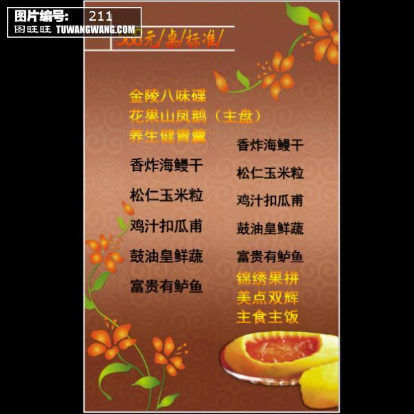 点菜菜单模板下载 (编号:211)_菜谱_餐饮业_图旺旺www