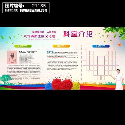 小清新医院文化墙科室简介企业文化展板 (编号:21135)