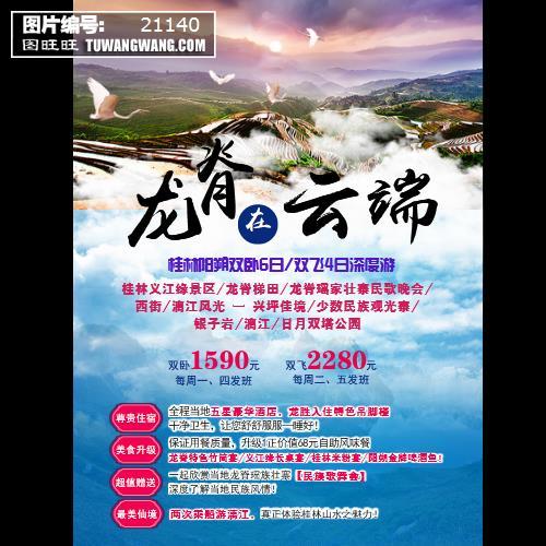 龙脊梯田创意宣传海报旅行社 (编号:21140)