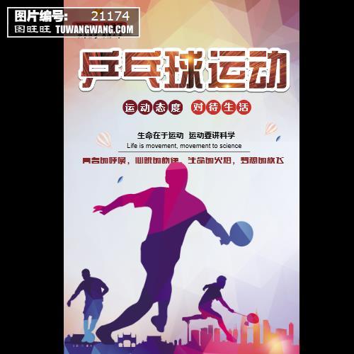 青春校园乒乓球运动会校园海报 (编号:21174)