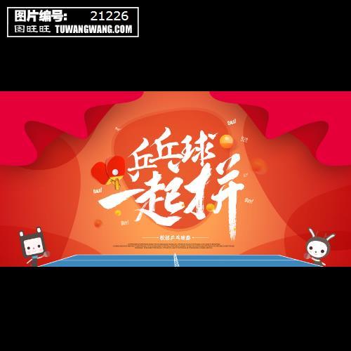 乒乓球运动比赛展板 (编号:21226)
