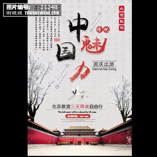 复古中国风国庆故宫旅游海报 (编号:21248)