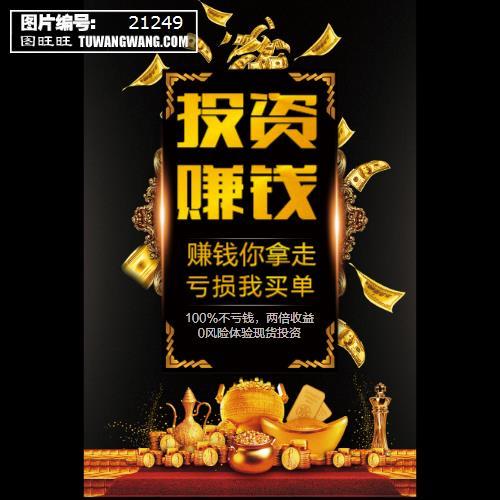 互联网金融p2p理财融资投资赚钱海报 (编号:21249)
