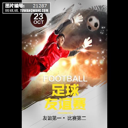 中国风足球友谊赛海报 (编号:21287)