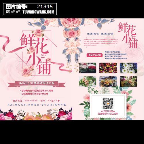 鲜花花店宣传单模板下载 (编号:21345)_海报_其他_图.