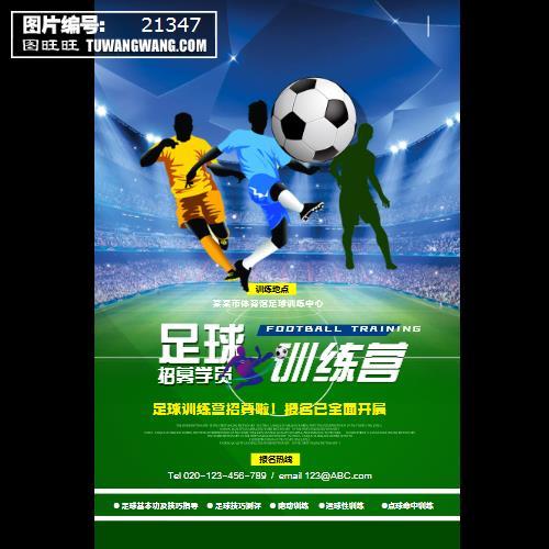足球训练营招生创意海报 (编号:21347)