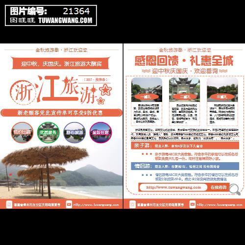 中秋景区宣传海报