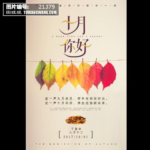 清新文艺十月你好微信配图早安问候海报 (编号:21379)