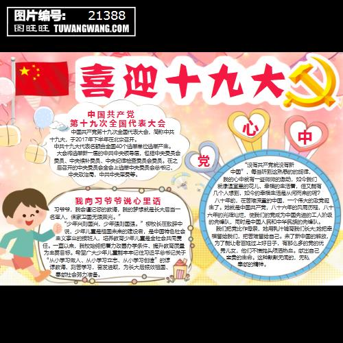 粉色清新卡通喜迎十九大电子小报 (编号:21388)