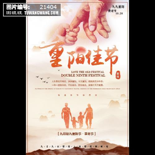 黄色温馨九九重阳节爱老节展板 (编号:21404)