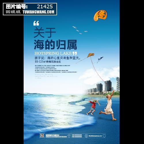 房地产海景房海报 (编号:21425)